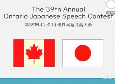 "PowerPoint slide with the title ""39th Annual Ontario Japanese Speech Contest."" Flags from Canada and Japan are also included."